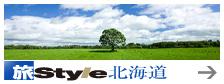 旅Style北海道