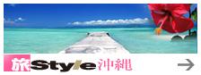 旅Style沖縄