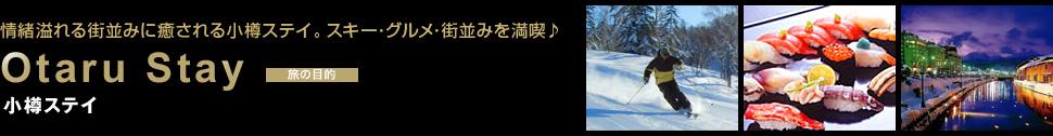 imghd-gekiyasu_otaru